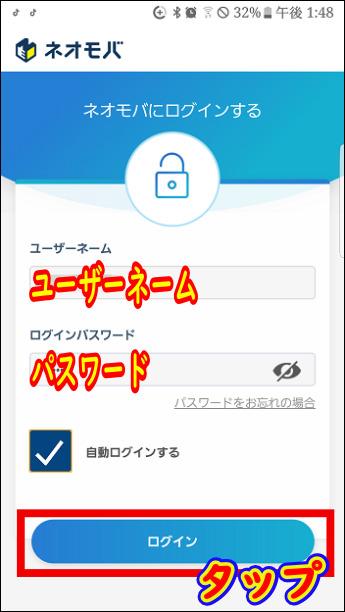 ユーザーネームとパスワードを入力してログイン行う