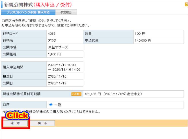 楽天証券IPO購入申込 「数量」「申込代金」を確認したら「確認」ボタンをクリック
