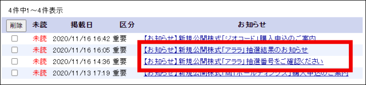 楽天証券IPO抽選結果確認 抽選日にホームページに2通のお知らせが記載される