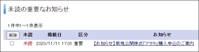 楽天証券IPO購入申込 「未読の重要なお知らせ」