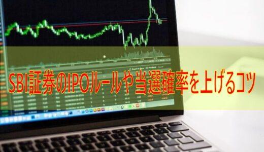 SBI証券のIPOルールや当選確率を上げるコツ