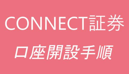 大和証券グループ【CONNECT証券】の口座開設手順