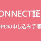 CONNECT証券でIPO抽選に参加する方法と注意点