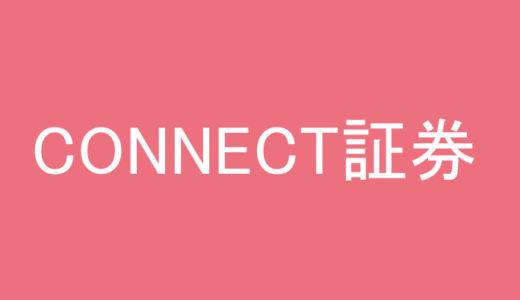 CONNECT証券のIPOルール「ブックビルディング編/抽選編」