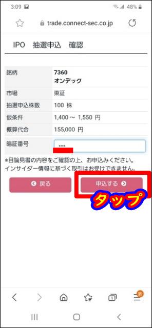 CONNECT証券でIPO抽選に参加 暗証番号を入力して「申込する」をタップ