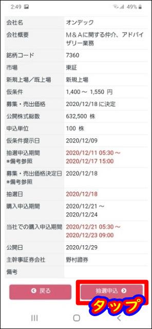 CONNECT証券でIPO抽選に参加「抽選申込」をタップ