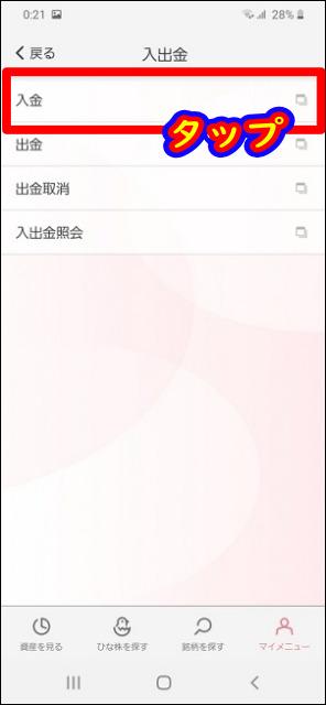 CONNECT証券 入金専用口座情報確認 「入金」タップ