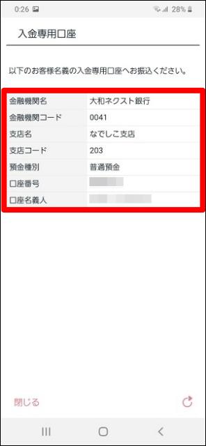 CONNECT証券 入金専用口座の情報が記載されている