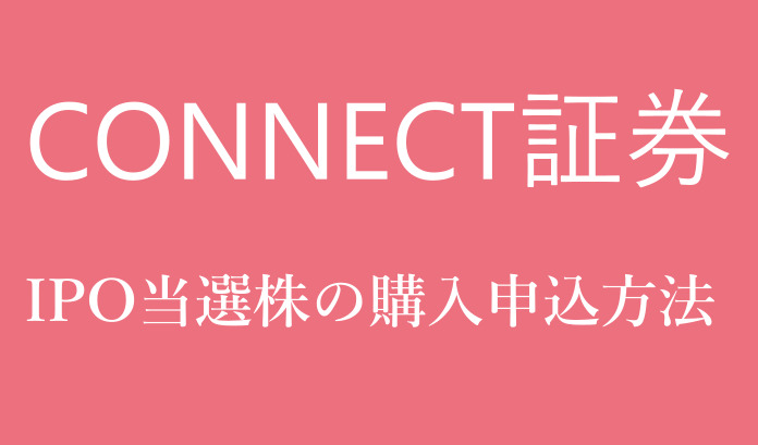 CONNECT証券でIPO当選株の購入申込方法