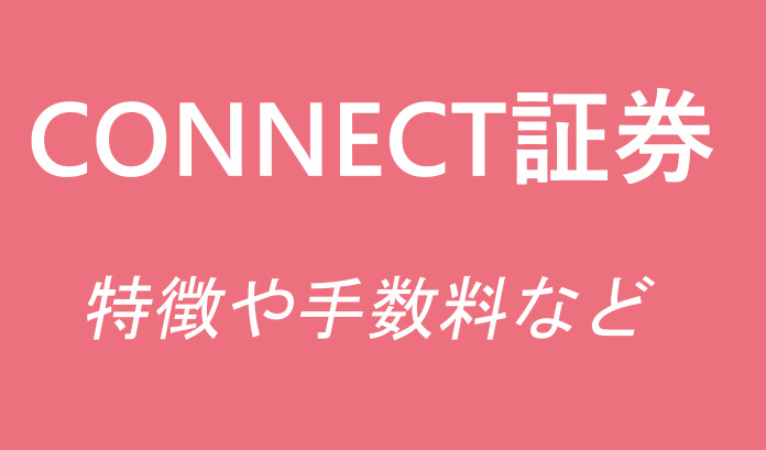 大和証券グループの新スマホ証券「CONNECT証券」特徴や手数料など