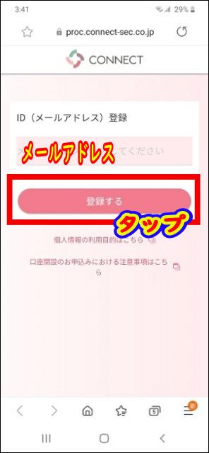 CONNECT証券の口座開設手順 ID(メールアドレス)を入力して「登録する」をタップ