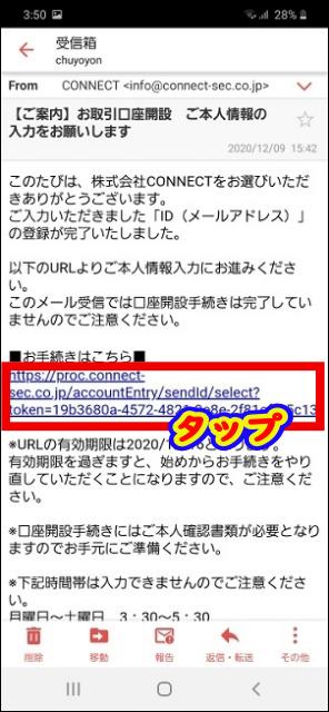 CONNECT証券の口座開設手順 メール内に記載されていあるURLをタップ