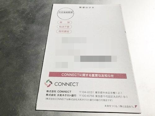 CONNECT証券 ログインに必要な情報が記載された6日後にハガキが送られてくる