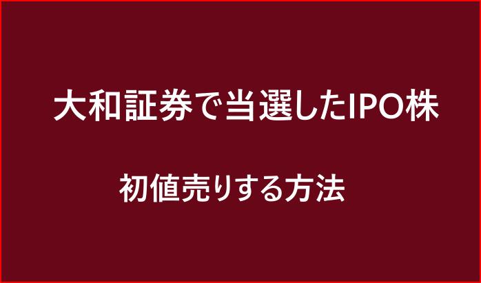 大和証券でIPO当選株を初値売りする方法