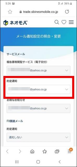 S株購入 「約定通知」登録
