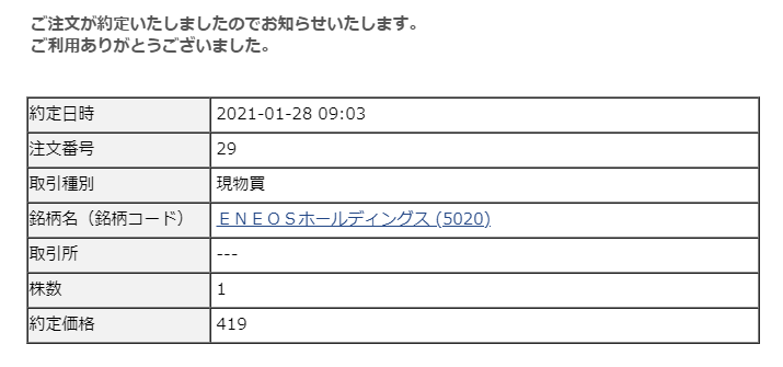 S株購入 約定メール