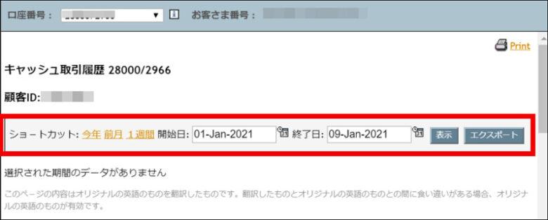Saxo Trader PRO 入出金履歴確認「入出金履歴」ページでは「今年・前月・1週間・任意」の4通りの履歴を標示させる事が出来る