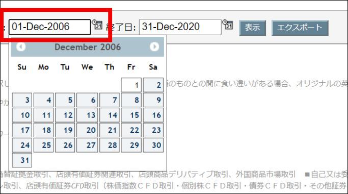 Saxo Trader GO 入出金履歴確認 年月日を開始日に指定