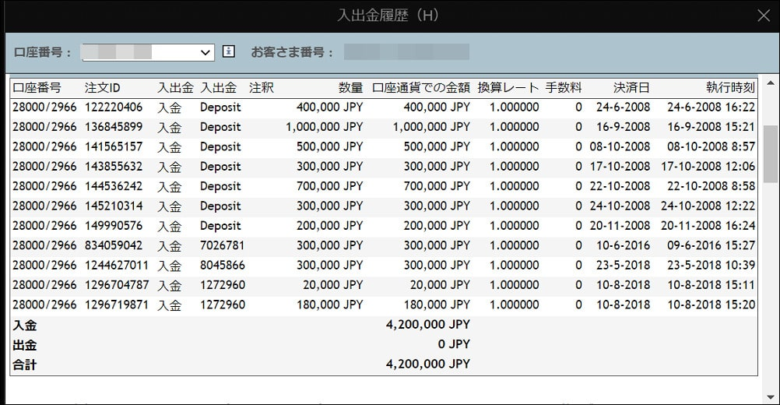 Saxo Trader GO 入出金履歴確認 入出金履歴一覧が表示