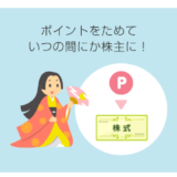 StockPoint for CONNECTの使い方 キャッシュポイント⇒銘柄ポイント⇒株に交換まで
