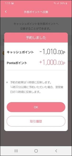 キャッシュポイントをPontapポイントに交換 ポイント交換の予約が完了