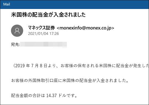 マネックス証券 メール