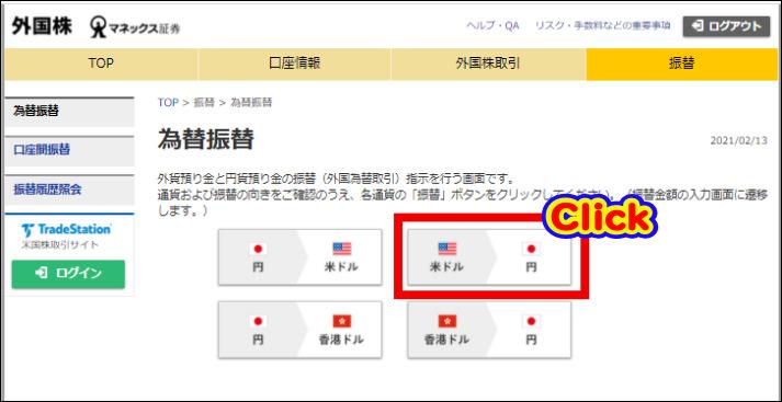 配当金(外貨)を円貨(日本円)に振替「米ドル 円」をクリック