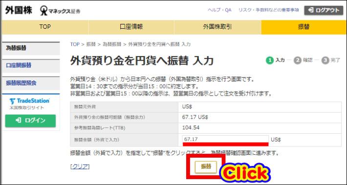 配当金(外貨)を円貨(日本円)に振替「振替金額」欄に振替したい金額を外貨で入力して「振替」をクリック