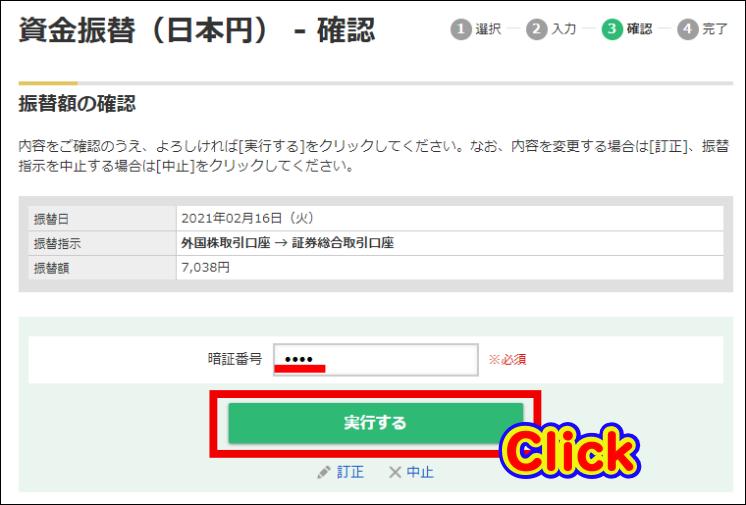 円貨を証券総合取引口座に振替 振り替えたい金額を日本円で入力して「次へ(振替額の確認)」をクリック