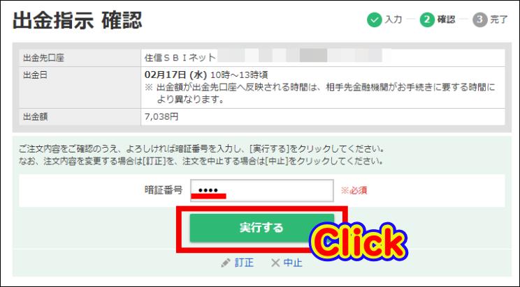 銀行への出金指示 暗証番号を入力して「実行する」をクリック