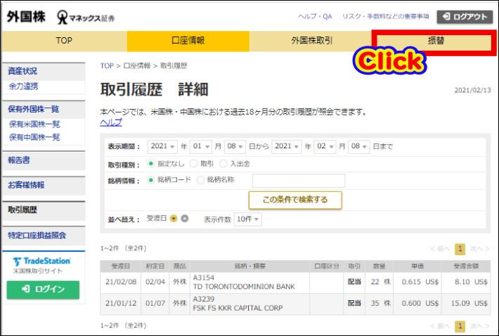 配当金(外貨)を円貨(日本円)に振替「振替」をクリック