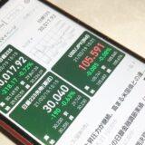 楽天証券で「iSPEED」アプリを使った米国株の買い方と注意点