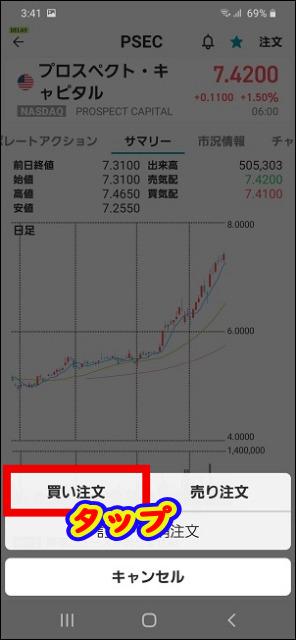 米国株 注文「買い注文」をタップ