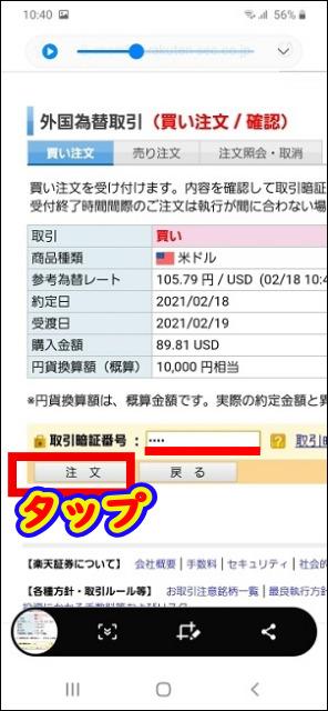 米ドルに両替 取引暗証番号を入力して「注文」をタップ