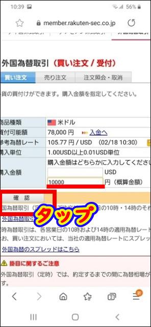米ドルに両替 両替を行う金額(ドル/円)を入力して「確認」をタップ