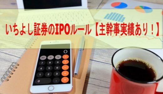 いちよし証券のIPOルール【主幹事実績あり!】