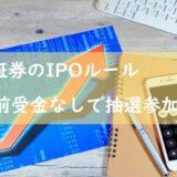 松井証券のIPOルール【前受金なし・完全平等抽選70%】