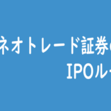 SBIネオトレード証券のIPOルール【抽選時に資金ゼロで参加可能!】