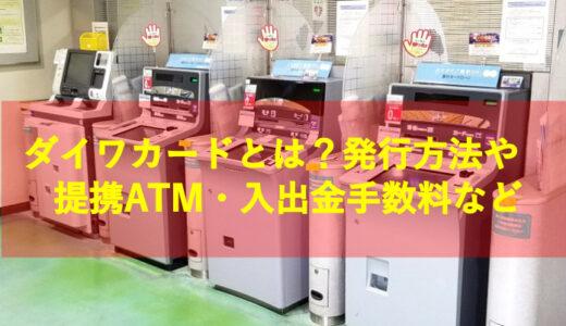 ダイワカードとは?発行方法や提携ATM・入出金手数料など
