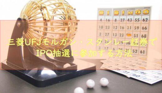三菱UFJモルガン・スタンレー証券でIPO抽選に参加する方法
