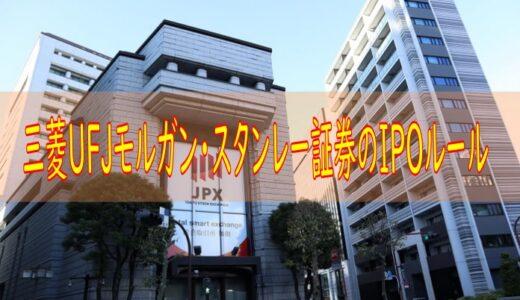 三菱UFJモルガン・スタンレー証券のIPOルールまとめ【主幹事実績あり】