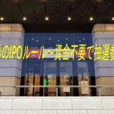 野村證券のIPOルール~資金不要で抽選参加可能