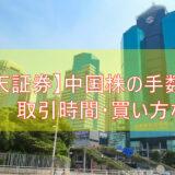 【楽天証券】中国株の手数料・取引時間・買い方など