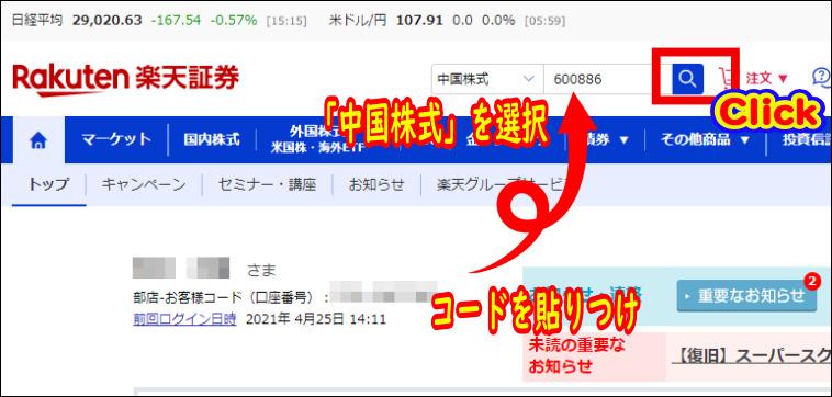 現地コードをコピーしておき、楽天証券トップページの検索ボックスにコードを貼りつけて左の項目から「中国株式」を選択、最後に右の検索ボタンをクリック