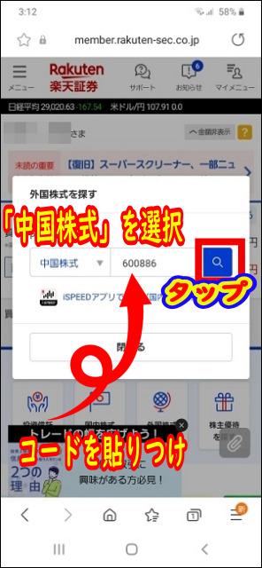検索ボックスに現地コードを貼りつけて左の項目から「中国株式」を選択、最後に右の検索ボタンをタップ