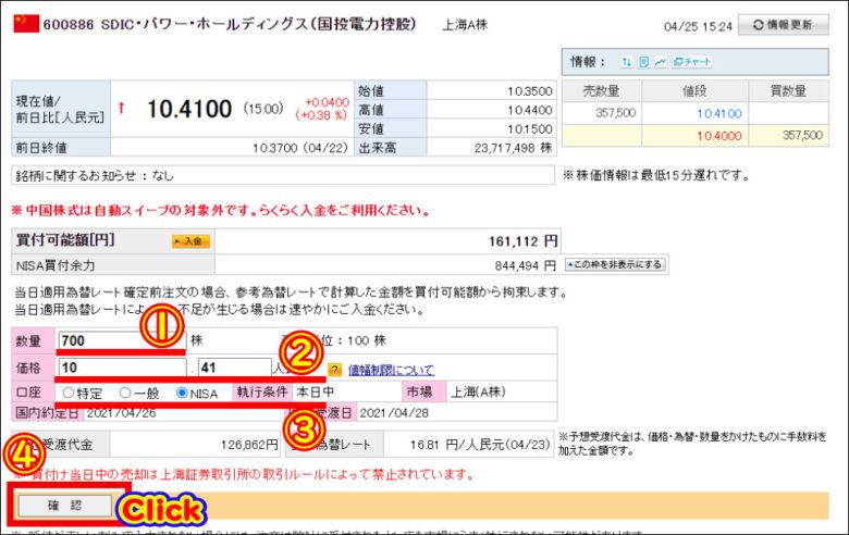 上海A株の場合の注文方法