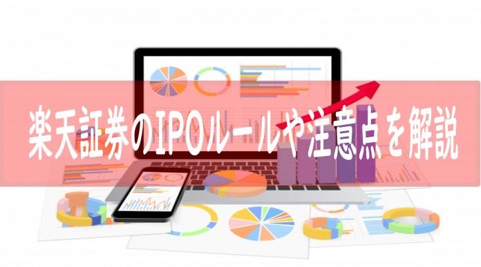 楽天証券のIPOルールや注意点を解説【後期型抽選方式を採用】