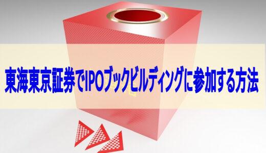 東海東京証券でIPOブックビルディングに参加する方法