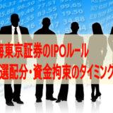 東海東京証券のIPOルール【抽選配分・資金拘束のタイミング】など
