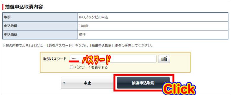 取引パスワードを入力して「抽選申込取消」をクリック